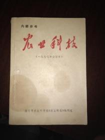 农业科技 合并本 24册合订 1977年 内部参考