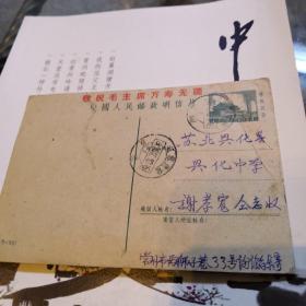 """名家名信片,""""毛主席万寿无疆""""!"""