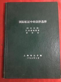 国际航运中的法律选择〔英汉对照〕精装