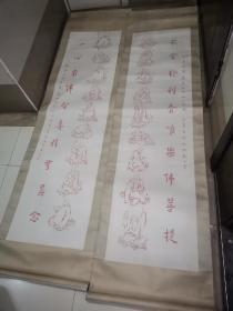旧裱特大 沙门念慧款 朱砂书画双绝十八罗汉中堂对联,六尺长。极罕见。约民国旧物。弘一法师