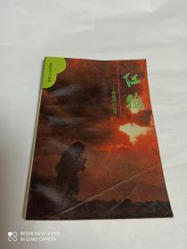 红鸦 异域灵幻小说