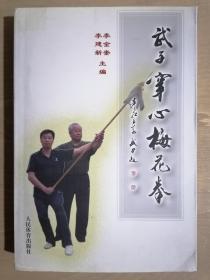 《武子穿心梅花拳》【本书编者签名赠送本】(32开平装)九品