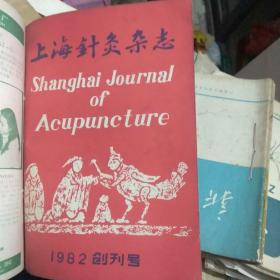 上海针灸杂志(季刊,共9本。包含创刊号)