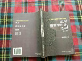 西方语言学名著选读(第二版)