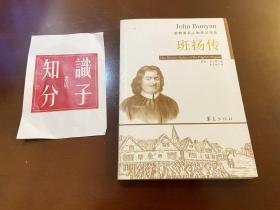 班扬传:新教著名人物传记译丛(新版)