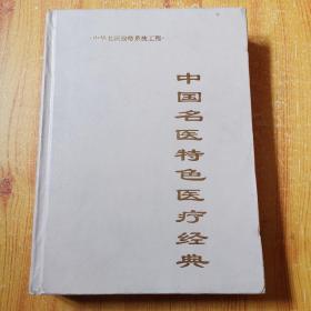 中华名医战略系统工程:中国名医大辞典 中国名医特色医疗经典