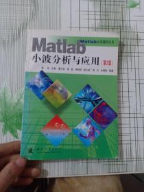 Matlab小波分析与应用