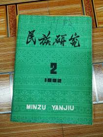 Q036096 民族研究1992.2含中国朝鲜族人口发展和分布变化的趋势/金平傣族的丧葬习俗及其灵魂观述论/和卓崇拜的兴衰等