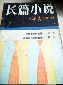 663 长篇小说 《十月》专刊