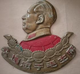 文革期特大《永远忠于毛主席像章摆件》。(一九六九年八月,异型,梅花图,材质铝或其它,35ⅹ34cm。