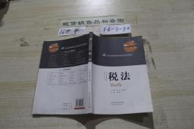 21世纪高等院校法学类系列规划教材 税法