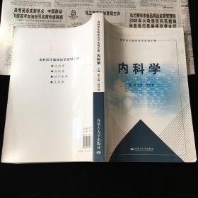 农村医学临床医学实用手册:内科学