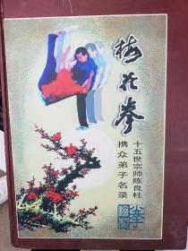 梅花拳十五世宗师陈良柱携众弟子名录