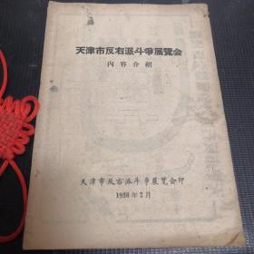 天津市反右派斗争展览会(内容介绍)