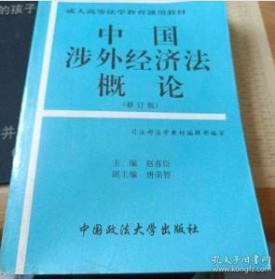 中国涉外经济法概论