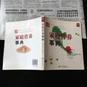 家庭营养事典