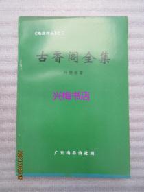 古香阁全集(梅县诗社 1999年重刊本)——《梅县诗丛》之二