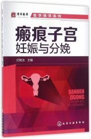 瘢痕子宫妊娠与分娩