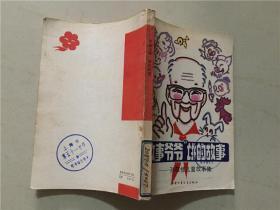故事爷爷讲的故事——孙敬修儿童故事集 1983年1版1印    八五品