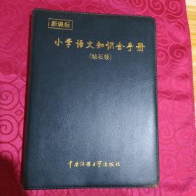 新课标:小学语文知识全手册(钻石版)