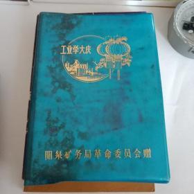 文革日记本(′彩图完好)