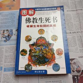 图解佛教生死书