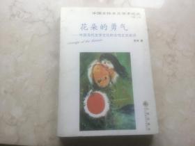 中国女性主义学术论丛  花朵的勇气-中国当代文学文化的女性主义批评
