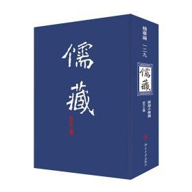 儒藏(精华编一二九)