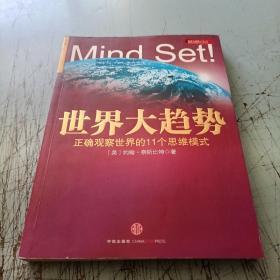 世界大趋势正确观察世界的11个思维模式