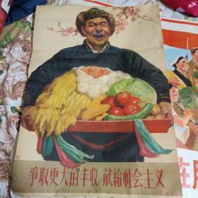 年画《争取更大的丰收献给社会主义》