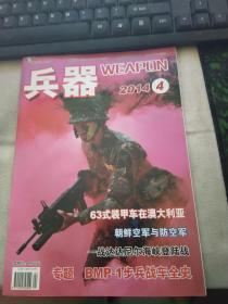 兵器2011年第6期