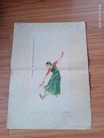 国画:婆罗多舞(叶浅予1956年作)