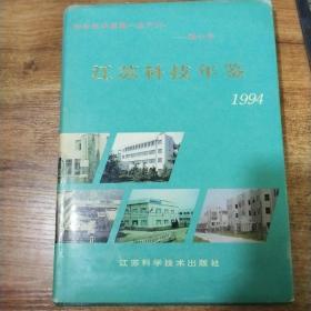 江苏科技年鉴.1994