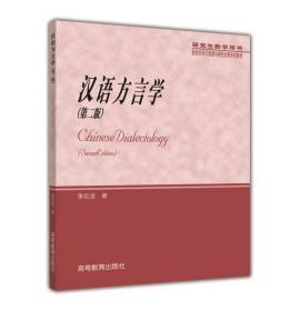 二手汉语方言学李如龙第二2版9787040208450