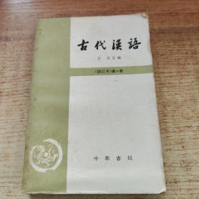 古代汉语 第一册