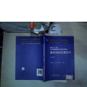 现货建筑结构抗震设计(第三版) 李国强