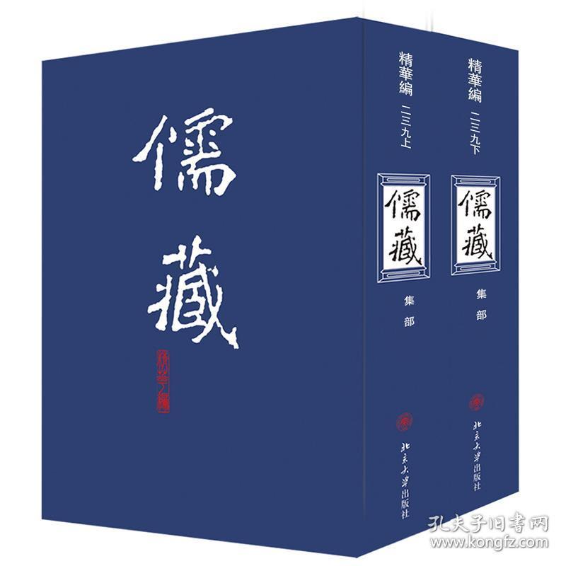 儒藏(精华编二三九)(上下册)