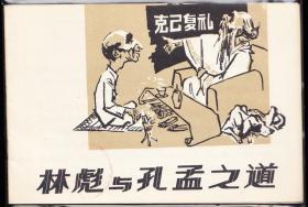 林彪与孔孟之道---宁夏版老版精品连环画绘画精美样本