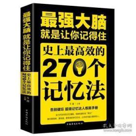 最强大脑:就是让你记得住:史上最高效的270个记忆法