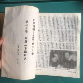 北京周报(1988年日语版)(第二十六卷第二七号~五二号)