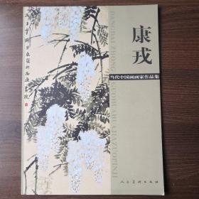 当代中国画画家作品集:康戎