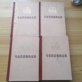 马克思恩格斯选集全4卷