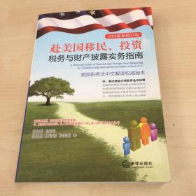赴美国移民、投资税务与财产披露实务指南(2014最新修订版)