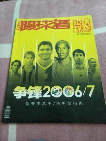 踢球者特刊 (06-07意甲/西甲图鉴)