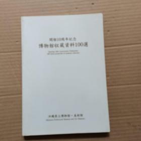 开馆10周年纪念 博物馆收藏资料100选