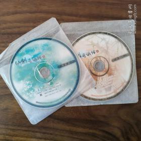【游戏光盘】仙剑奇侠传三 仅4CD裸盘