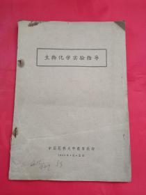 生物化学实验指导(1965年中国医科大学教育处印)
