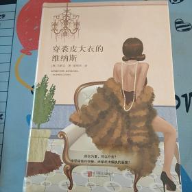 穿裘皮大衣的维纳斯   马索克  著   康明华  译  北京联合出版社