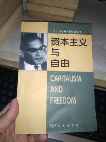 资本主义与自由(封面有水渍品如图)