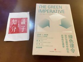 绿色律令:设计与建筑中的生态学和伦理学